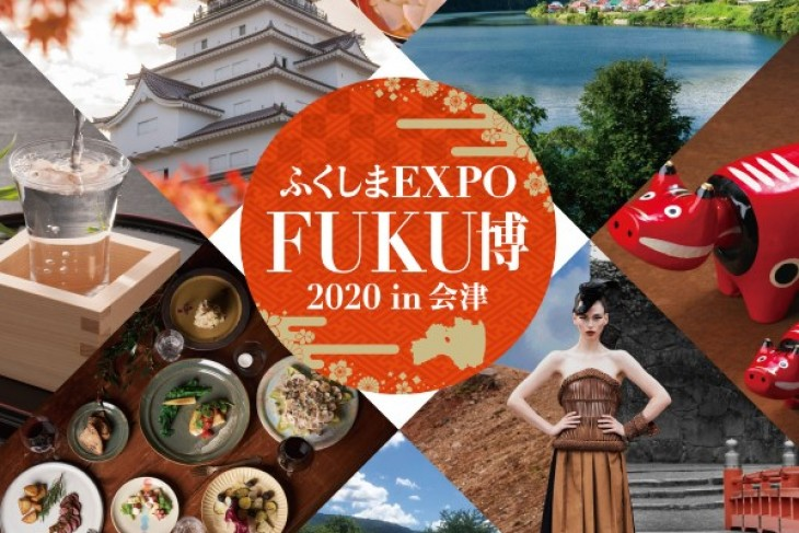 "[EVENT] Fukushima EXPO ""FUKU-EXPO"" 2020 in Aizu"