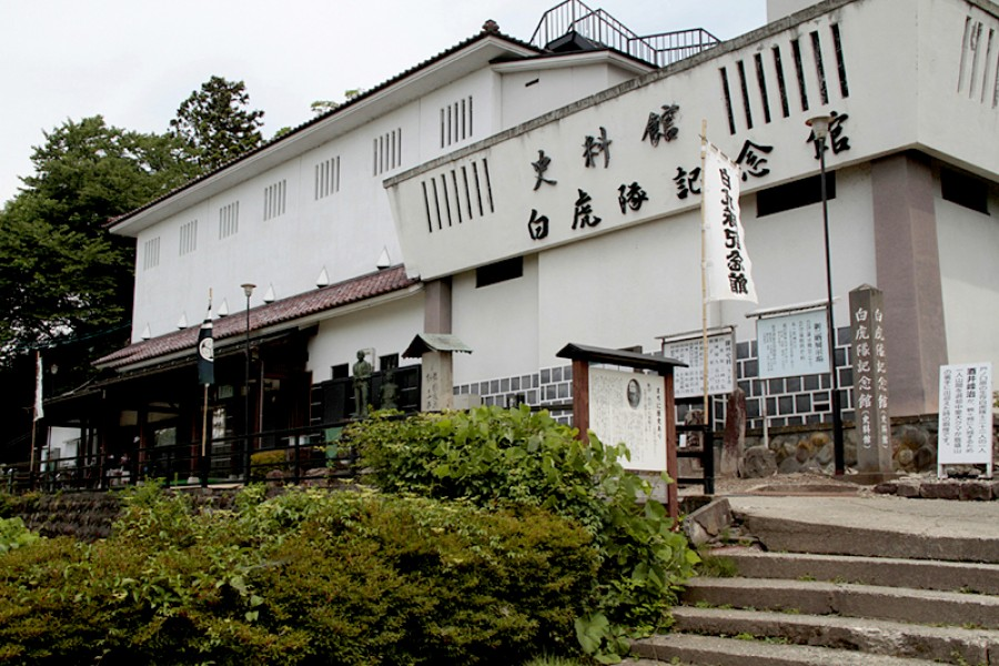 Byakkotai Memorial Hall